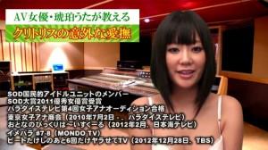 【特典3】AV☆女優・琥珀うたが教えるクリの意外な愛撫