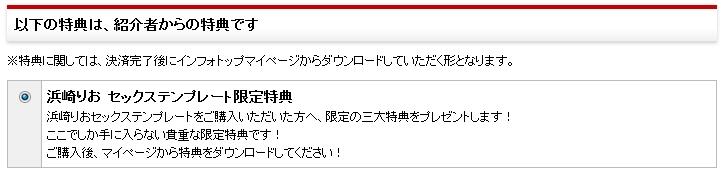 浜崎りお決済画面